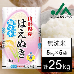【25kg】令和2年産 新米 山形県産はえぬき(無洗米)5kg×5袋