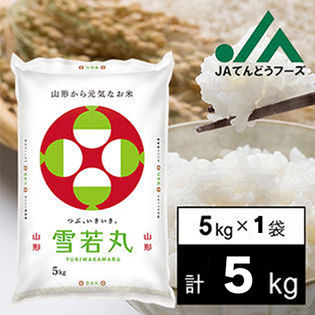 【5kg】令和2年産 新米 山形県産雪若丸5kg×1