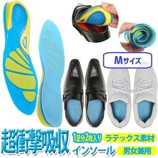 【Mサイズ】スポーツ用タイプA