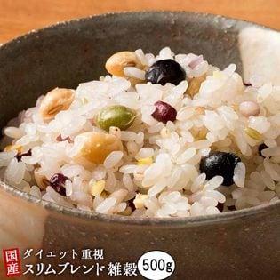 【500g(500g×1袋)】スリムブレンド雑穀 (こんにゃく米入り雑穀米・チャック付き)