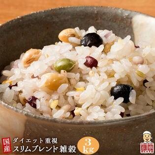 【3kg(500g×6袋)】スリムブレンド雑穀 (こんにゃく米入り雑穀米・チャック付き)