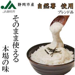 【JA静岡市】【285g】静岡市産 自然薯使用 とろろ汁!!【ブレンド品】