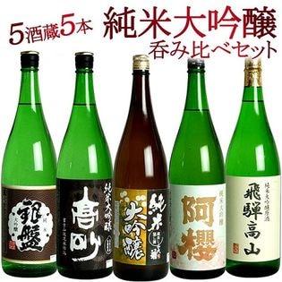 【1800ml×5本】5酒蔵の純米大吟醸 飲み比べ5本組セット