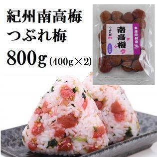 800g!【400g×2袋】紀州南高梅つぶれ「しそ梅」ご家庭用
