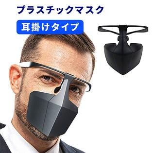 [ブラック] 何度でも洗って使えるマスク!