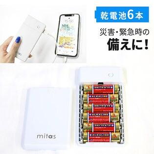 【200円OFFクーポン付】乾電池式モバイルバッテリー