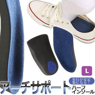 【Lサイズ】アーチサポートハーフ青