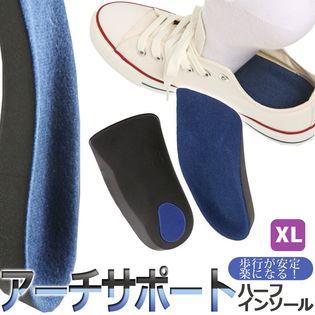 【XLサイズ】アーチサポートハーフ青