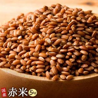 【5kg(500g×10袋)】国産赤米 (雑穀米・チャック付き)