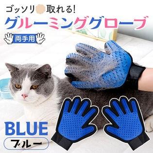 【両手用・ブルー】ペット用 グルーミンググローブ
