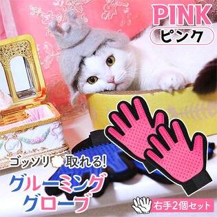 ペット用 グルーミンググローブ【右手2個・ピンク】