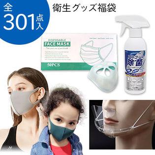 衛生グッズ福袋♪透明/ウレタン/不織布の3種マスクから呼吸が楽なブラケット、除菌スプレーまで♪