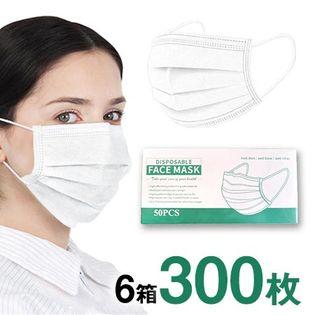 【在庫有り】<50枚×6箱セット>使い捨て3層式不織布マスク 300枚!