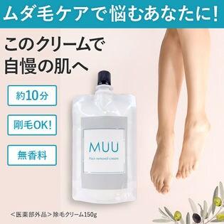 【2本セット】MUU 除毛クリーク【医薬部外品】