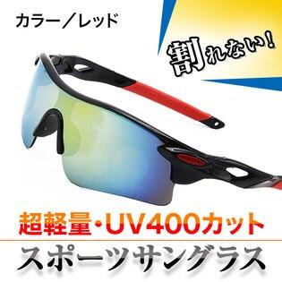 【レッド】スポーツサングラス