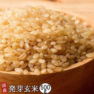 【500g(500g×1袋)】国産発芽玄米 (雑穀米・チャック付き)
