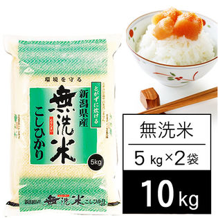 【10kg】 越後の米 令和2年産 新潟県産 コシヒカリ無洗米5kgx2袋