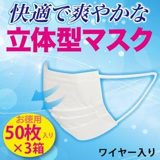 【150枚】不織布3層マスク 50枚入り×3箱