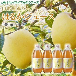 【600ml×4本】りんごはるか100%ジュース