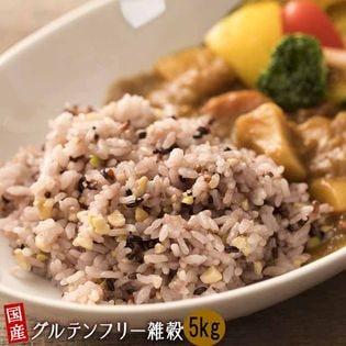 【5kg(500g×10袋)】グルテンフリー雑穀 (雑穀米・チャック付き)