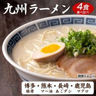 【4食】九州ラーメン4種詰合セット