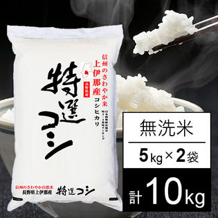 【10kg】 令和2年産 長野県伊那産 コシヒカリ 無洗米 5kgx2袋