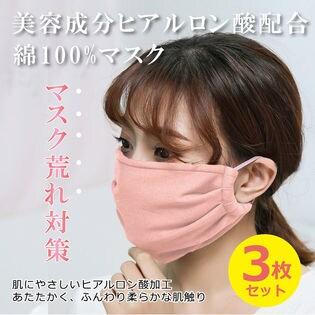 【3枚入り/ピンク】温感コットン潤肌マスク
