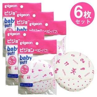 【6枚セット】ピジョン ベビーパフ(Fタイプ)  赤ちゃんのデリケートなお肌に