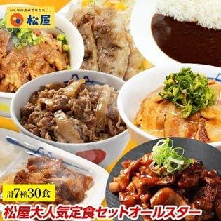 【計30食セット】松屋焼肉オールスター×プレミアム牛めし×オリジナルカレー