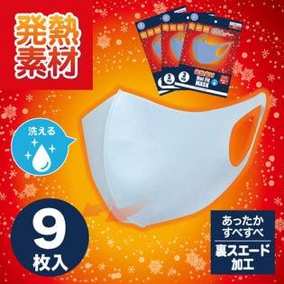 【3枚入り×3袋/ブルー】ホットフィットマスク同色9枚組