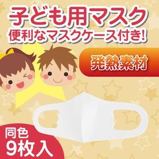 【3枚入り×3袋/ホワイト】子ども用ホットフィットマスク同色9枚組