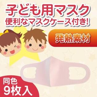 【3枚入り×3袋/ピンク】子ども用ホットフィットマスク同色9枚組