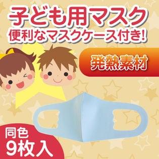【3枚入り×3袋/ブルー】子ども用ホットフィットマスク同色9枚組