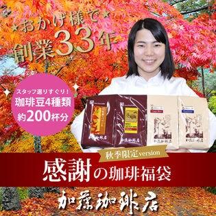 【計2kg(500g×4種)】感謝の珈琲飲み比べ 秋季限定version<挽き具合:粗挽き>