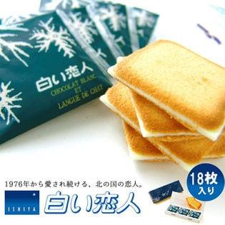 【計18枚(9枚入×2箱)】白い恋人 ホワイト 北海道土産 ISHIYA(石屋製菓)