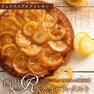 【6号(約18cm)】西内Richホテルタルト レモンのタルト (ホール)(ご家庭用)