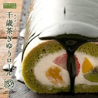 【1本(約15cm)】フルーツロール 千歳茶(せんさいちゃ)ぎゆうロール