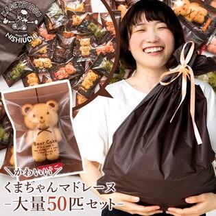 【50匹セット】くまちゃんマドレーヌ(大容量)