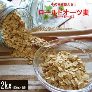 【2kg(500g×4)】オートミール (オーツ麦・チャック付き)