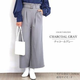 【チャコールグレー・Fサイズ】ハイウエストベルトロングワイド パンツ