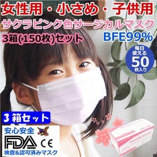 ピンク 小さめサイズ【50枚セット×3箱 】使い捨てマスク【3層式フェイスマスク 子供 小顔女性用】