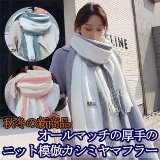 【ピンク&ホワイト】厚手のニットマフラー