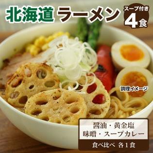 【4食】北海道ラーメン4種詰合セット