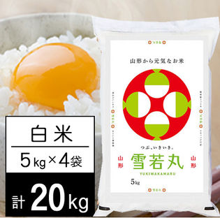 【20kg】 令和2年産 山形県内陸産(村山エリア) 雪若丸 白米 5kgx4袋