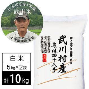 【10kg】 令和2年産 武川米 農林48号 ヨンパチ 小澤義章 監修 白米 5kgx2袋