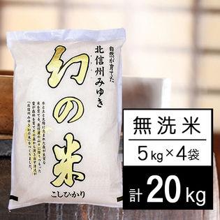【20kg】 令和2年産 長野県産 幻の米 無洗米 5kgx4袋
