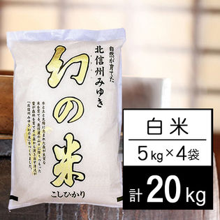 【20kg】 令和2年産 長野県産 幻の米 白米 5kgx4袋