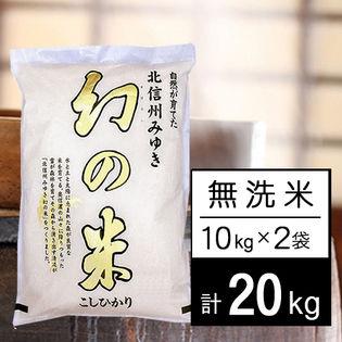 【10kg】 令和2年産 長野県産 幻の米 無洗米 10kgx2袋