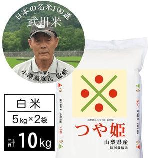 【10kg】 特別栽培米 令和2年産 武川米 つや姫 小澤義章氏監修 白米 5kgx2袋