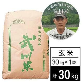【30kg】 特別栽培米 令和2年産 武川米 つや姫 小澤義章氏監修 1等 玄米 30kgx1袋